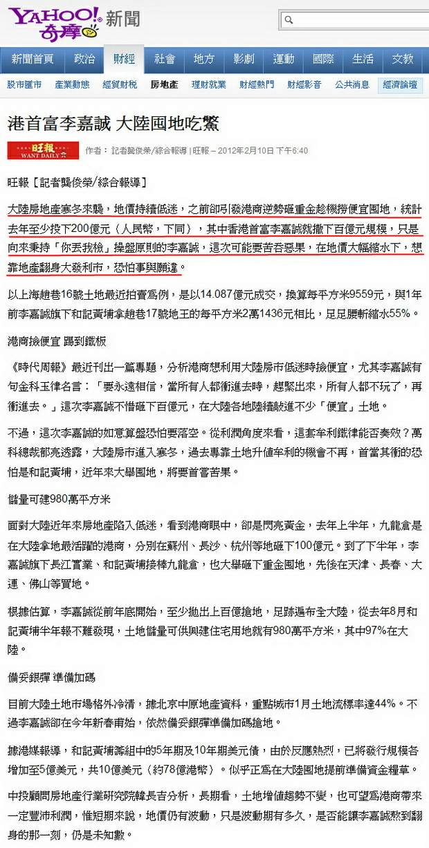 港首富李嘉誠 大陸囤地吃鱉-2012.02.10.jpg