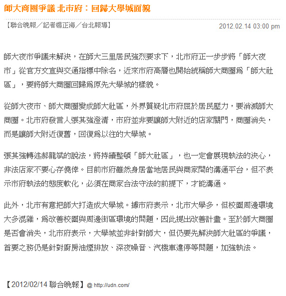 師大商圈爭議 北市府:回歸大學城面貌 -2012.02.14.jpg