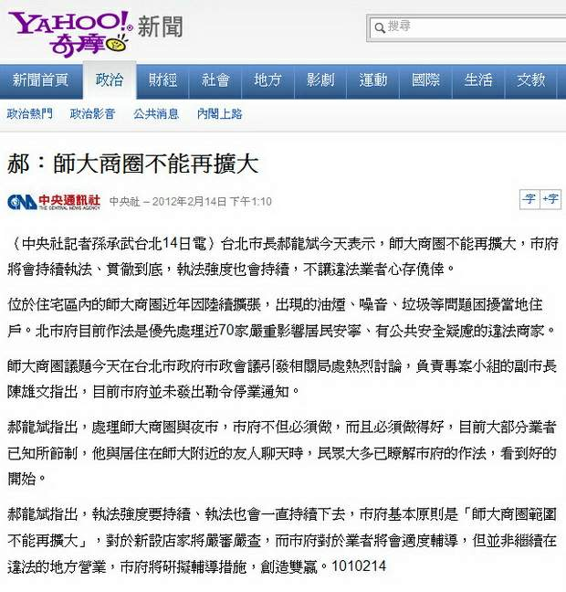 郝:師大商圈不能再擴大-2012.02.14.jpg