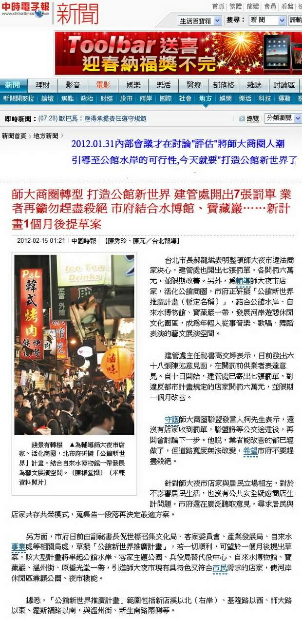 師大商圈轉型 打造公館新世界-2012.02.15.jpg