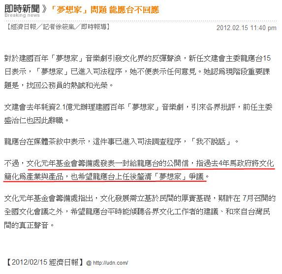 「夢想家」問題 龍應台不回應-2012.02.16.jpg