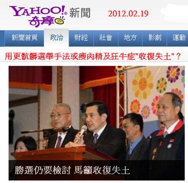 馬英九:雖勝選仍要檢討 定要收復失土-2012.02.19-03.jpg