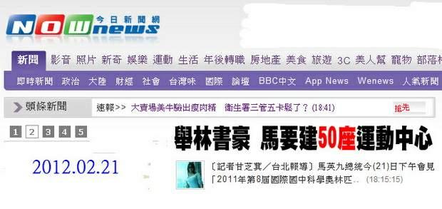 舉林書豪 馬要建50座運動中心-2012.02.21