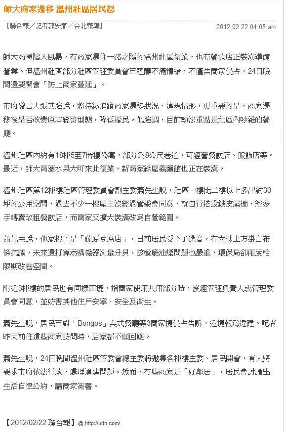 師大商家遷移 溫州社區居民怒-20112.02.22