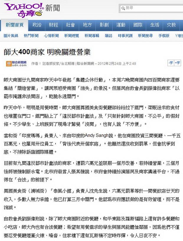 師大400商家 明晚關燈營業-2012.02.24-01