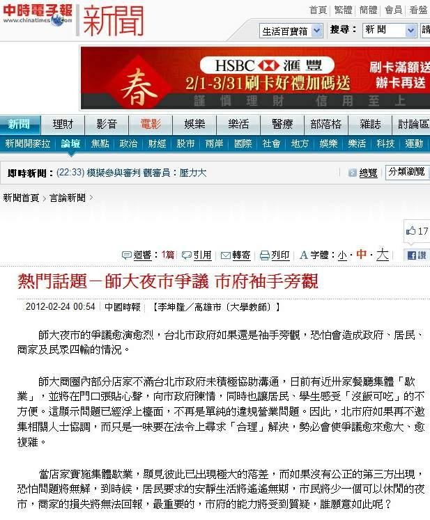 熱門話題-師大夜市爭議 市府袖手旁觀-2012.02.24