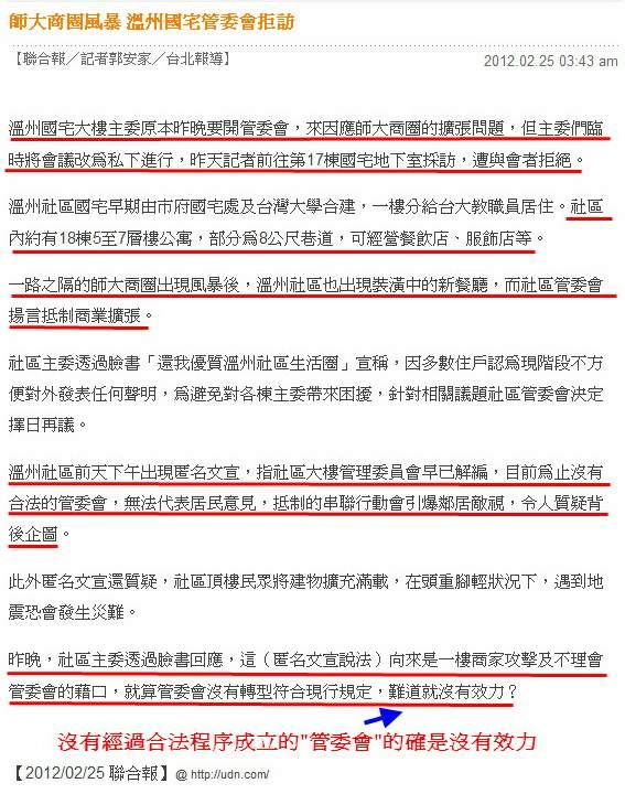 師大商圈風暴 溫州國宅管委會拒訪-2012.02.25