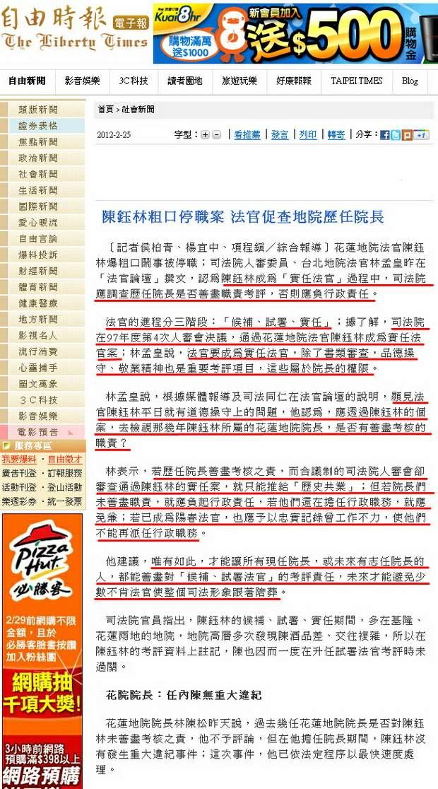 陳鈺林粗口停職案 法官促查地院歷任院長-2012.02.25