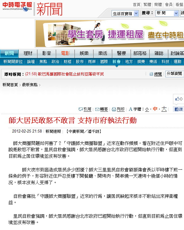 師大居民敢怒不敢言 支持市府執法行動-2012.02.25