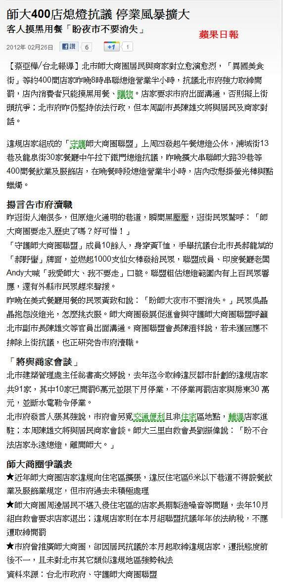 師大400店熄燈抗議 停業風暴擴大-2012.02.26-01