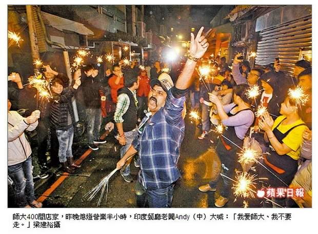 師大400店熄燈抗議 停業風暴擴大-2012.02.26-02