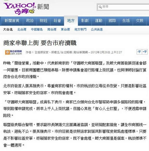 商家串聯上街 要告市府瀆職-2012.02.26-01