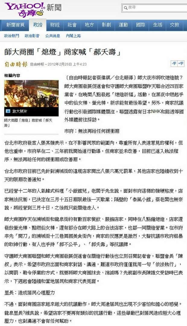 師大商圈「熄燈」商家喊「郝夭壽」-2012.02.26