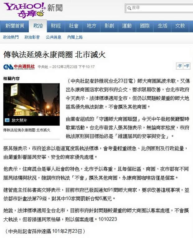 傳執法延燒永康商圈 北市滅火-2012.02.23