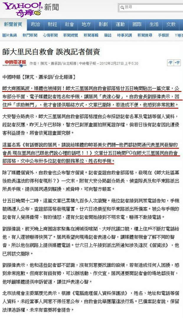 師大里民自救會 誤洩記者個資-2012.02.27