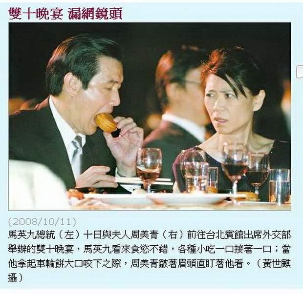周美青瞪馬英九吃相-2008-10-12-01