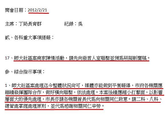 師大商圈-都發局-2012.02.21-01