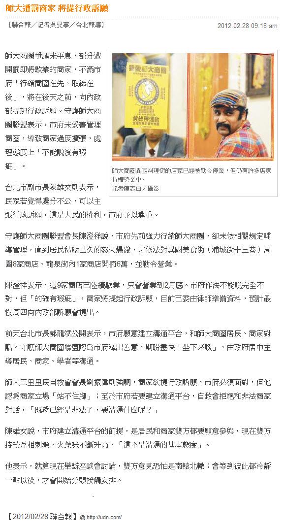 師大遭罰商家 將提行政訴願 -2012.02.28
