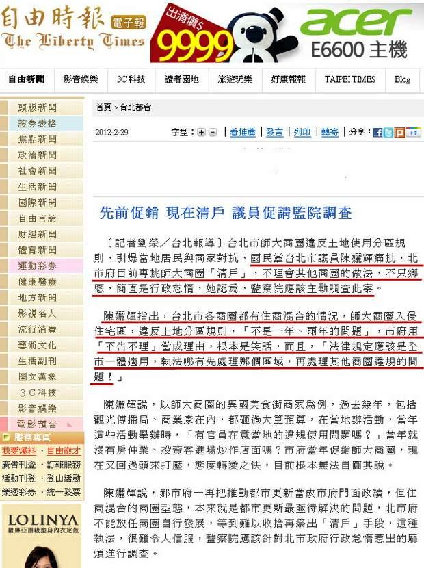 先前促銷 現在清戶 議員促請監院調查-2012.02.29