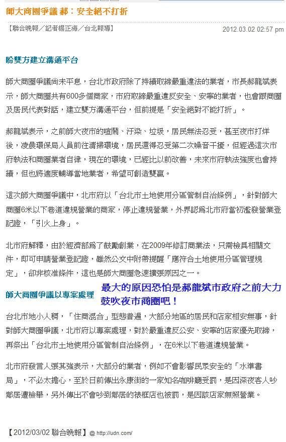 師大商圈爭議 郝:安全絕不打折 -2012.03.02