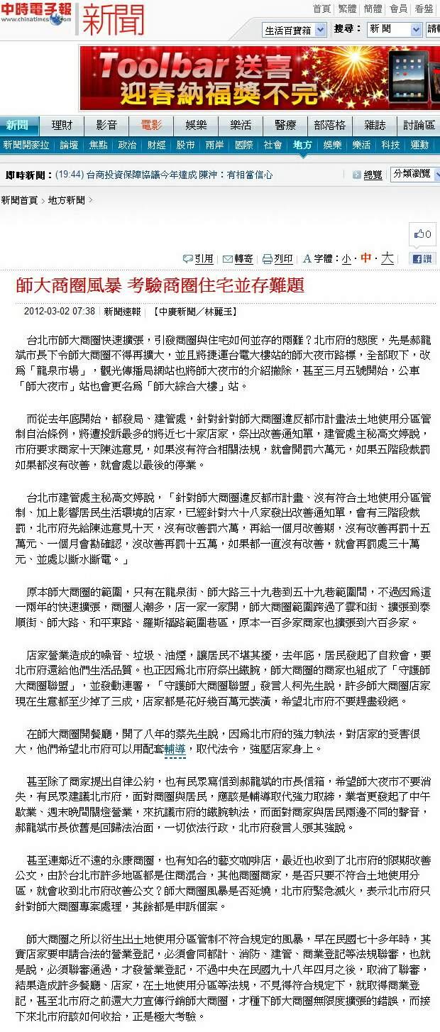 師大商圈風暴 考驗商圈住宅並存難題-2012.03.02