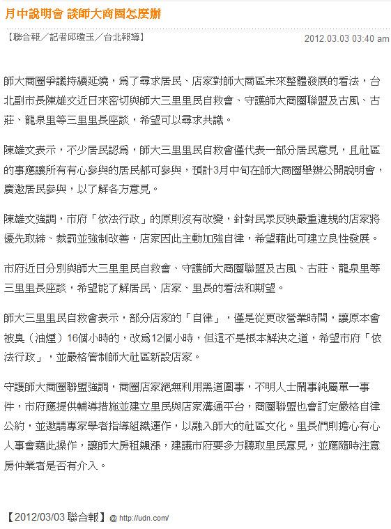 月中說明會 談師大商圈怎麼辦-2012.03.03
