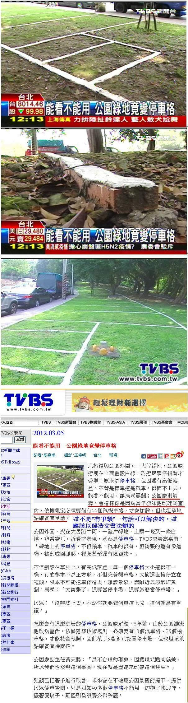能看不能用 公園綠地竟變停車格-2012.03.05-00