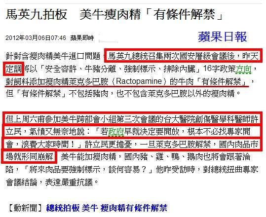馬英九拍板 美牛瘦肉精「有條件解禁」-2012.03.06