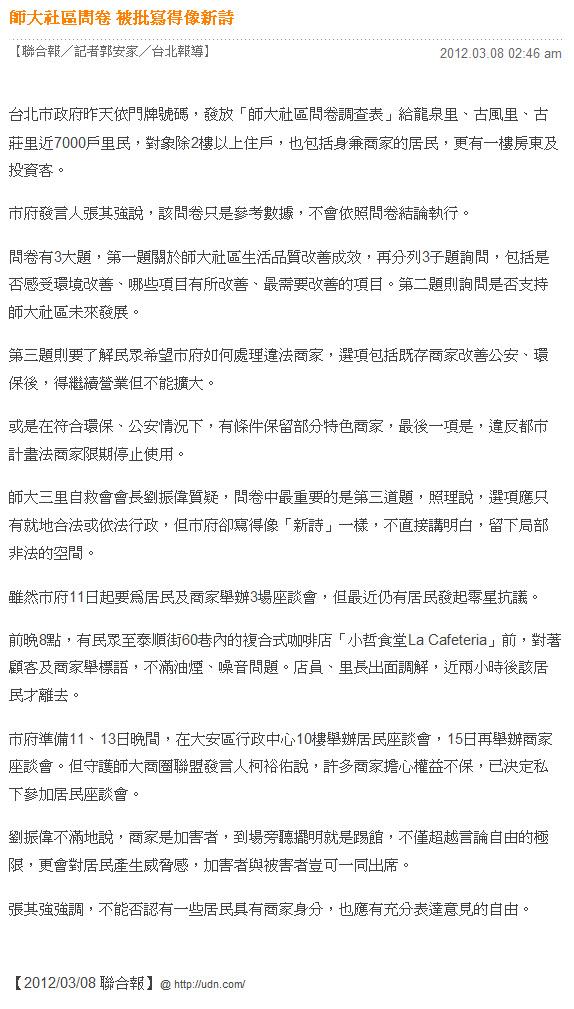 師大社區問卷 被批寫得像新詩-2012.03.08