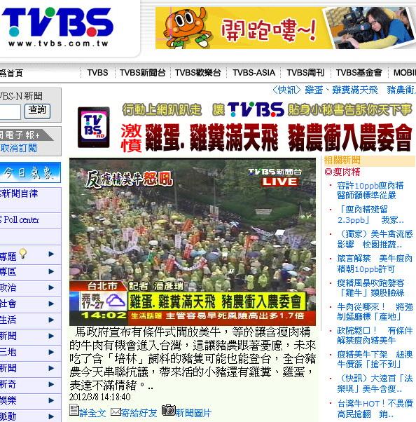 雞蛋、雞糞滿天飛 豬農衝入農委會-2012.03.08-02