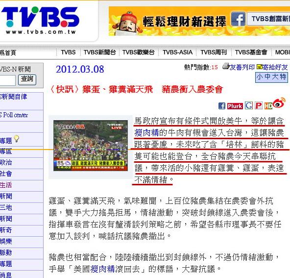雞蛋、雞糞滿天飛 豬農衝入農委會-2012.03.08-01