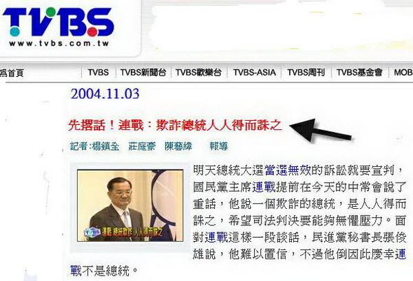 先撂話!連戰:欺詐總統人人得而誅之-2004.11.04