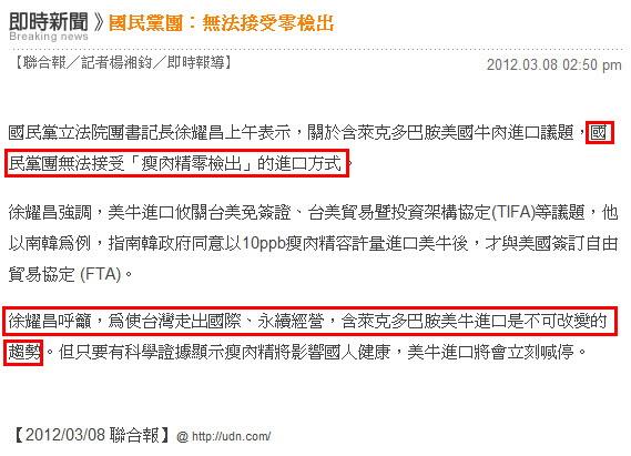 國民黨團:無法接受零檢出-2012.03.08