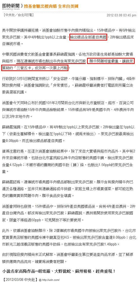 消基會驗出瘦肉精 全來自美國-2012.03.08