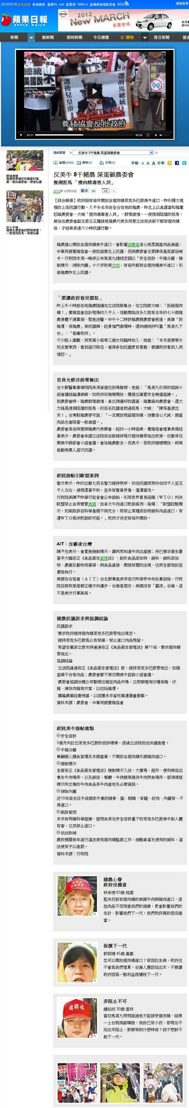 反美牛 8千豬農 屎蛋砸農委會-2012.03.10