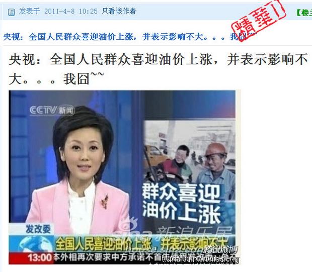 央视:全国人民群众喜迎油价上涨,并表示影响不大-2011.04.08