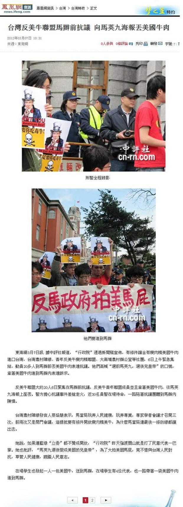台灣反美牛聯盟馬辦前抗議 向馬英九海報丟美國牛肉-2012.03.07-01