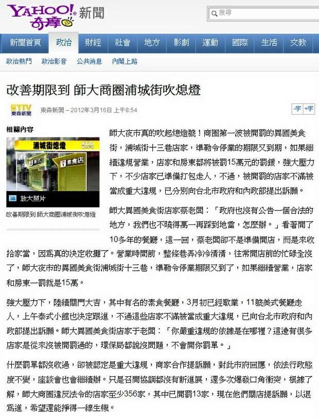 改善期限到 師大商圈浦城街吹熄燈-2012.03.16