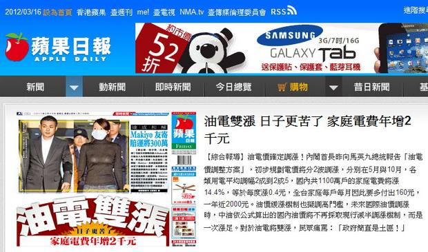 油電雙漲 日子更苦了 家庭電費年增2千元-2012.03.16-01