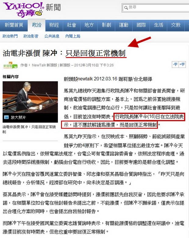 油電非漲價 陳冲:只是回復正常機制-2012.03.16