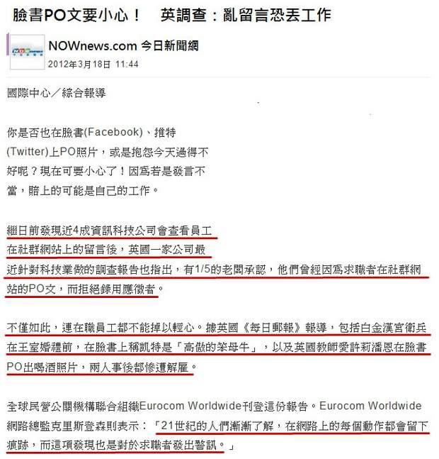 臉書PO文要小心! 英調查:亂留言恐丟工作-2012.03.18