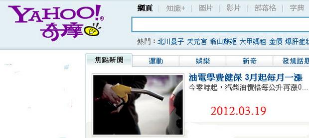 牛豬禽警報未解3至7月每月一漲 內閣漲壓飆升-2012.03.19-02