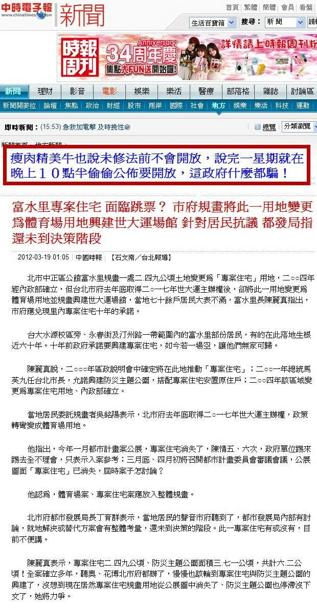 富水里專案住宅 面臨跳票?-2012.03.19