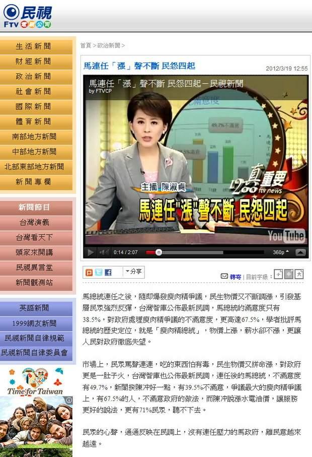 馬連任「漲」聲不斷 民怨四起-2012.03.19