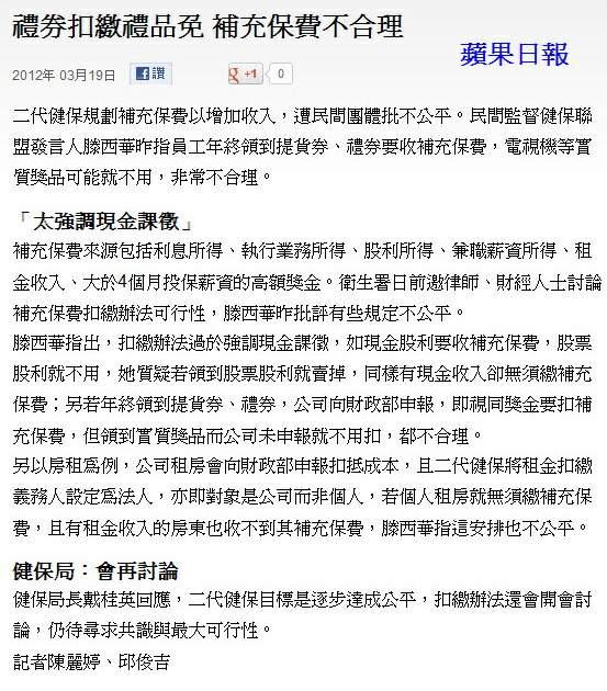 禮券扣繳禮品免 補充保費不合理-2012.03.19