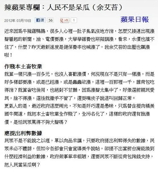 辣蘋果專欄:人民不是呆瓜(余艾苔)-2012.03.19