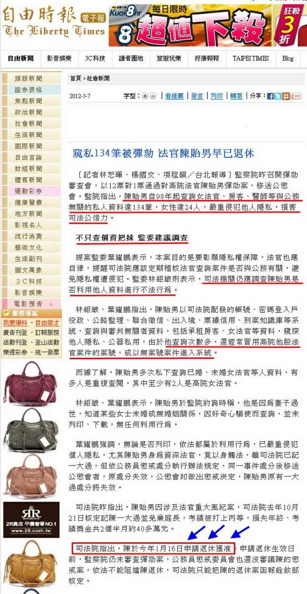 窺私134筆被彈劾 法官陳貽男早已退休-2012.03.07