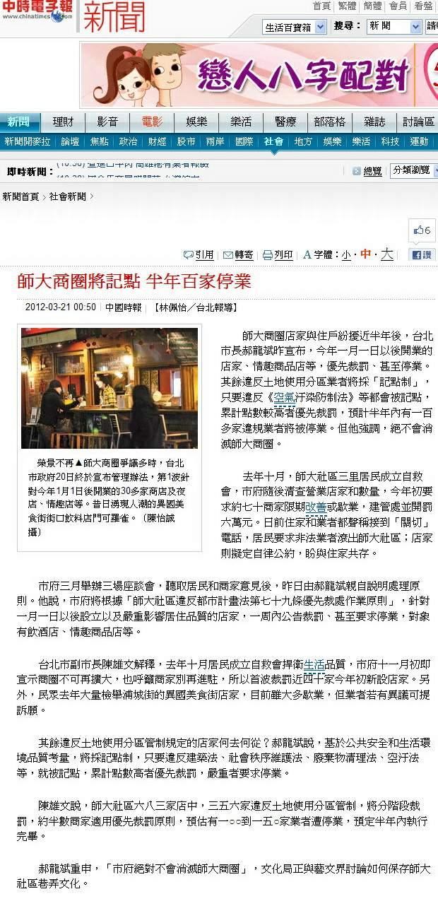 師大商圈將記點 半年百家停業-2012.03.21