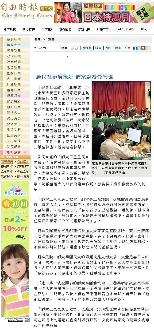 居民批市府拖延 商家說接受管理-2012.03.21