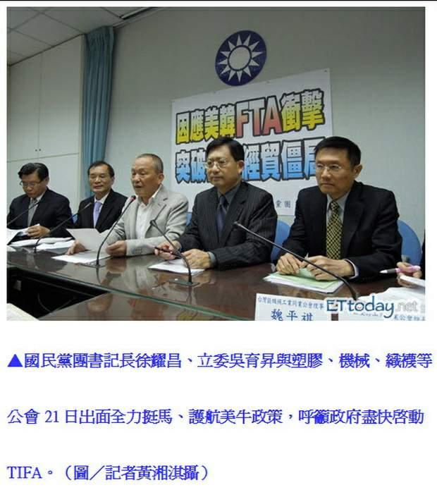 藍:美牛、TIFA不啟動 台灣人變台勞-2012.03.23-4